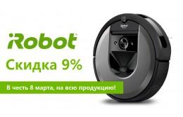 Скидки на продукцию iRobot в честь 8 марта!