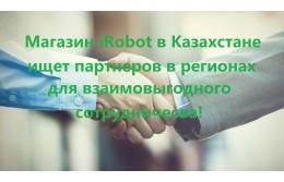 Магазин iRobot в Казахстане ищет партнеров в регионах!