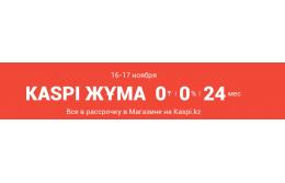 Kaspi Жума от Kaspi.kz. Все в рассрочку до 24 месяцев