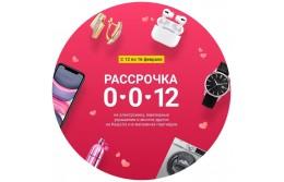 """Рассрочка до 12 месяцев в честь """"Дня святого Валентина"""" на Kaspi.kz"""